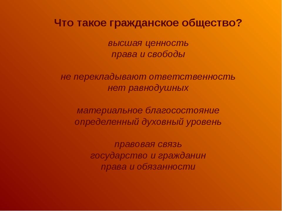 Что такое гражданское общество? высшая ценность права и свободы не перекладыв...