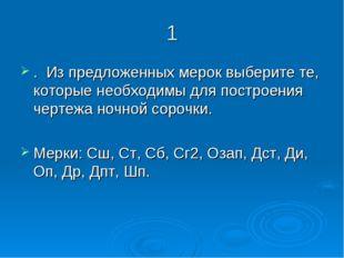 1 . Из предложенных мерок выберите те, которые необходимы для построения черт