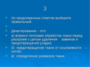 3 Из предложенных ответов выберите правильный. Декатирование – это: а) влажно