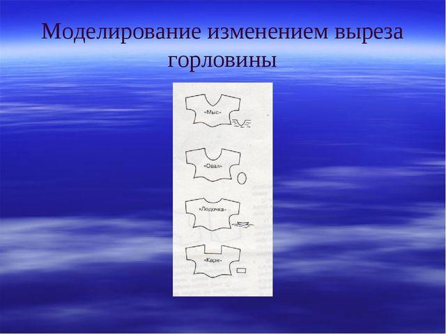 Моделирование изменением выреза горловины