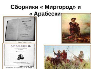Сборники « Миргород» и « Арабески»