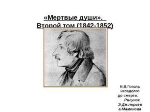«Мертвые души». Второй том (1842-1852) Н.В.Гоголь незадолго до смерти. Рисун