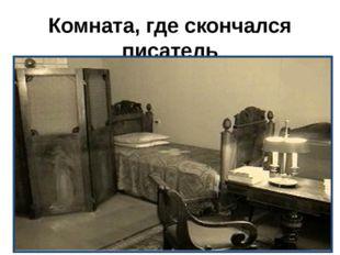 Комната, где скончался писатель