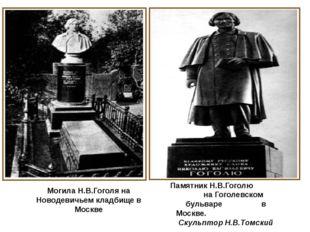 Могила Н.В.Гоголя на Новодевичьем кладбище в Москве Памятник Н.В.Гоголю на Г