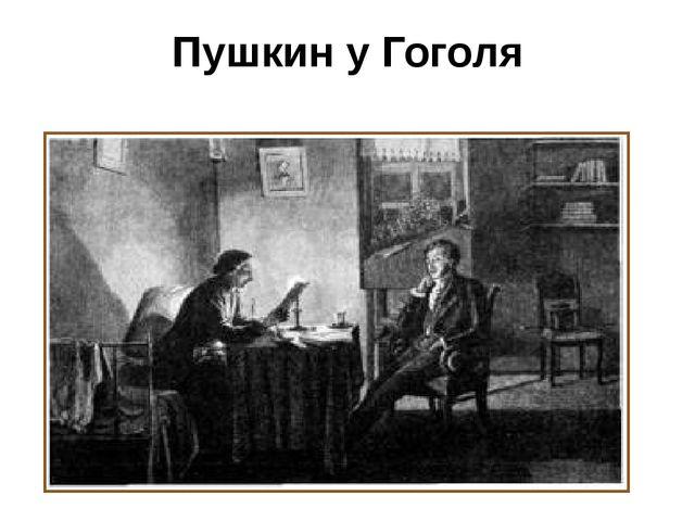 Пушкин у Гоголя