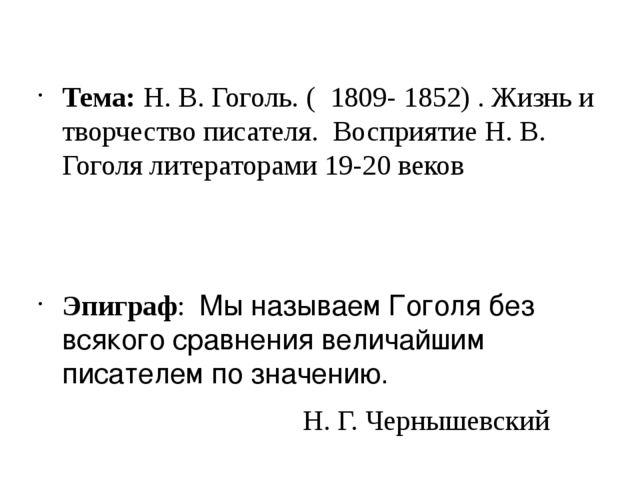 Тема: Н. В. Гоголь. ( 1809- 1852) . Жизнь и творчество писателя. Восприятие...
