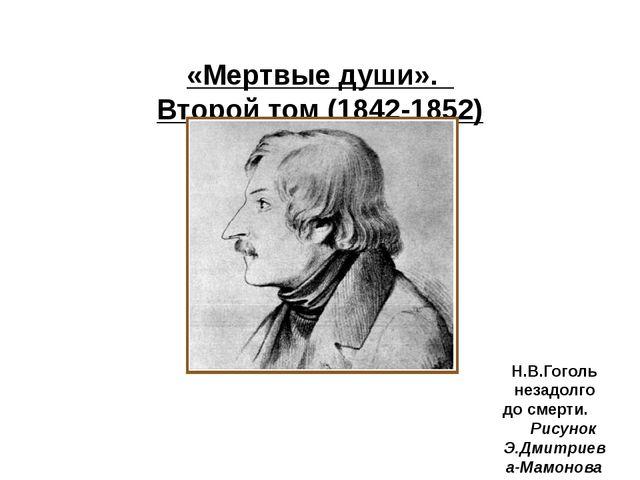 «Мертвые души». Второй том (1842-1852) Н.В.Гоголь незадолго до смерти. Рисун...
