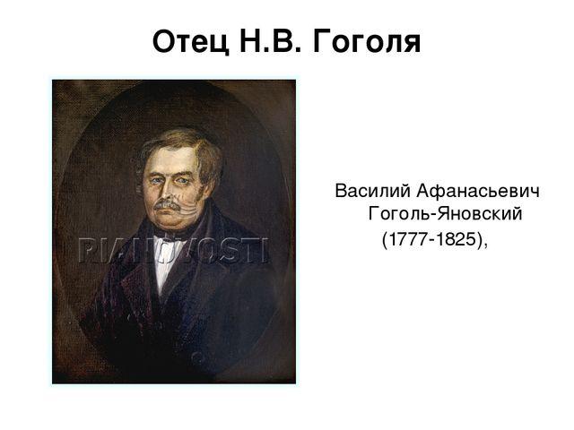 Отец Н.В. Гоголя Василий Афанасьевич Гоголь-Яновский (1777-1825),