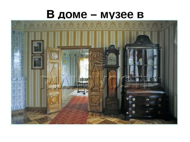 В доме – музее в Васильевке