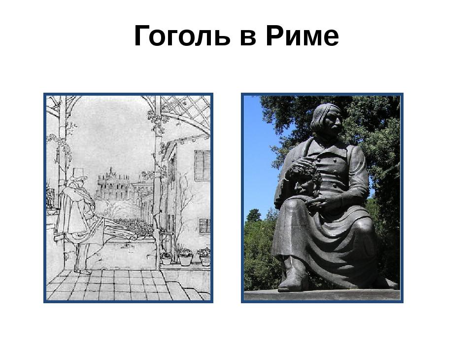 Гоголь в Риме