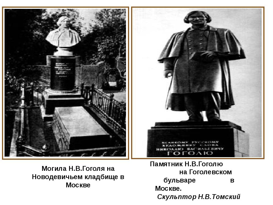Могила Н.В.Гоголя на Новодевичьем кладбище в Москве Памятник Н.В.Гоголю на Г...
