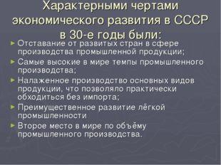 Характерными чертами экономического развития в СССР в 30-е годы были: Отстава