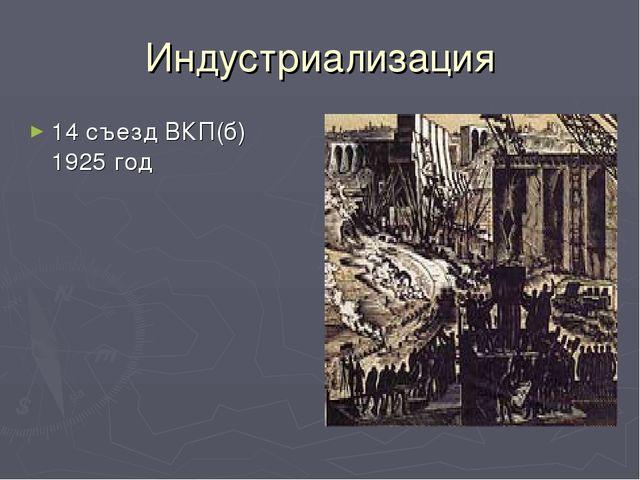 Индустриализация 14 съезд ВКП(б) 1925 год