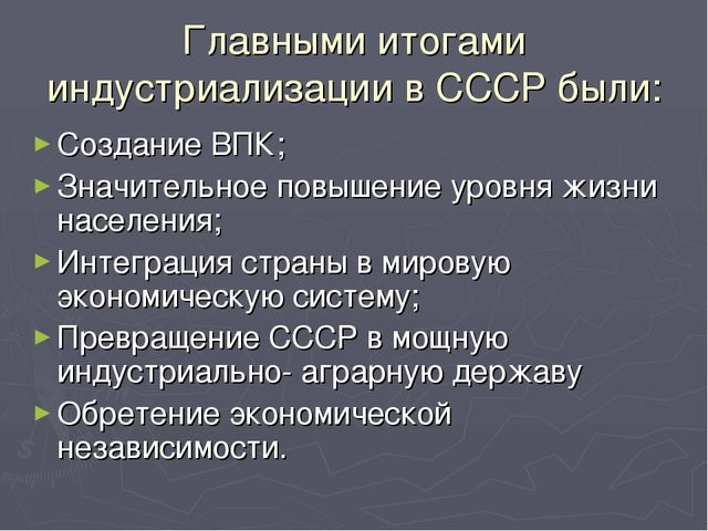 Главными итогами индустриализации в СССР были: Создание ВПК; Значительное пов...