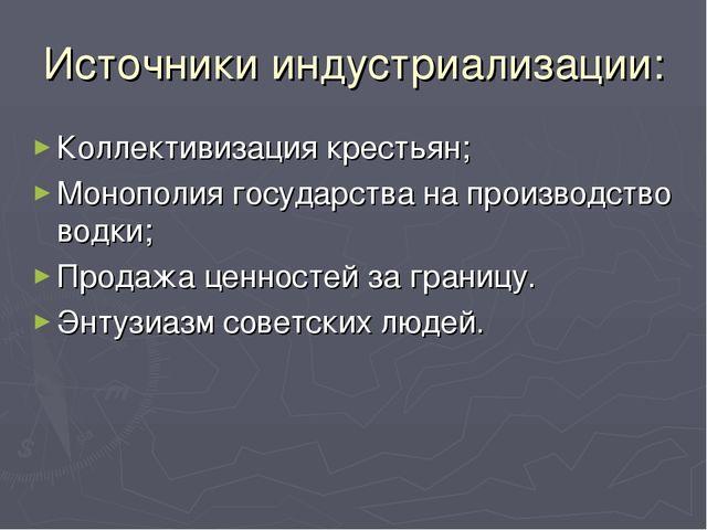Источники индустриализации: Коллективизация крестьян; Монополия государства н...