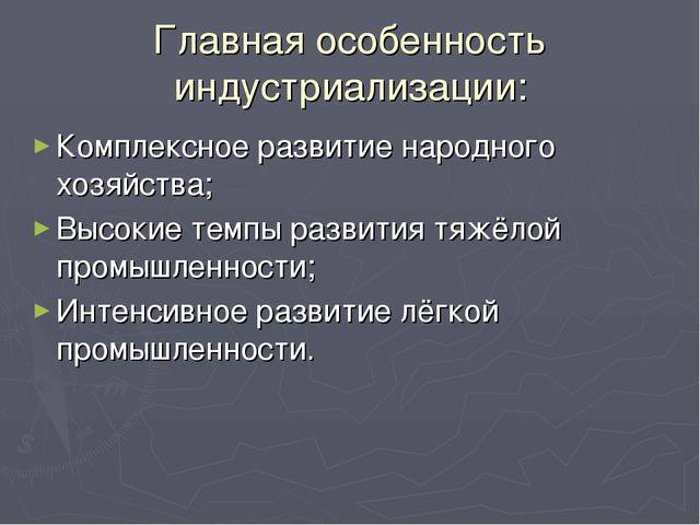 Главная особенность индустриализации: Комплексное развитие народного хозяйств...