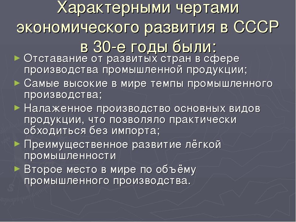 Характерными чертами экономического развития в СССР в 30-е годы были: Отстава...