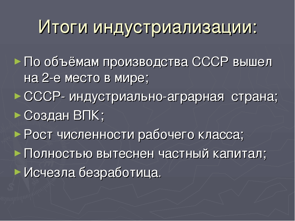 Итоги индустриализации: По объёмам производства СССР вышел на 2-е место в мир...