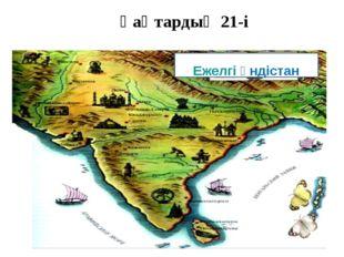 Ежелгі Үндістан Қаңтардың 26-ы §18. Ежелгі Үндістан Қаңтардың 21-і