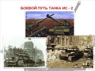 БОЕВОЙ ПУТЬ ТАНКА ИС - 2