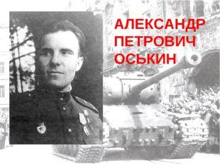 АЛЕКСАНДР ПЕТРОВИЧ ОСЬКИН