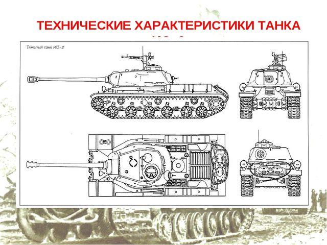 ТЕХНИЧЕСКИЕ ХАРАКТЕРИСТИКИ ТАНКА ИС -2