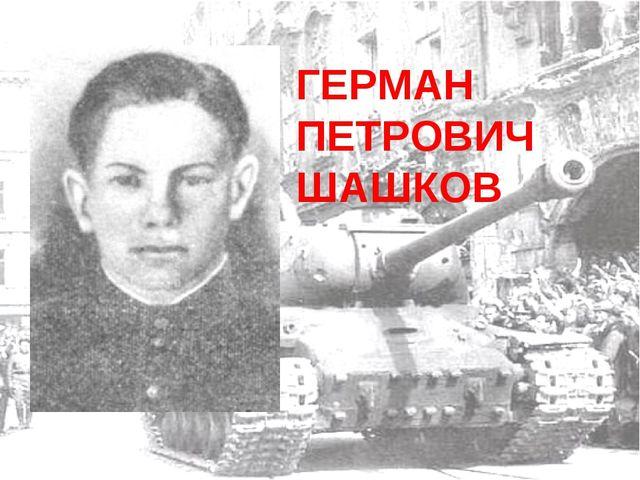 ГЕРМАН ПЕТРОВИЧ ШАШКОВ