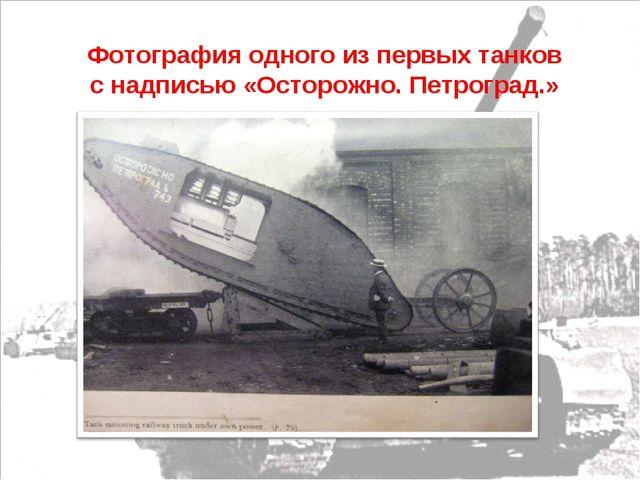 Фотография одного из первых танков с надписью «Осторожно. Петроград.»