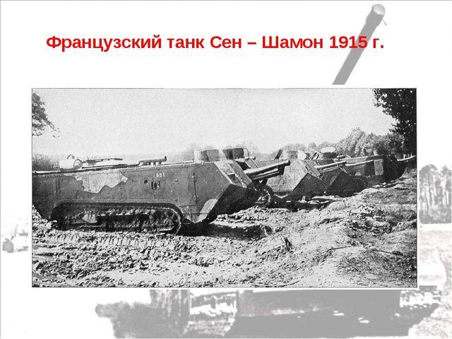 Французский танк Сен – Шамон 1915 г.