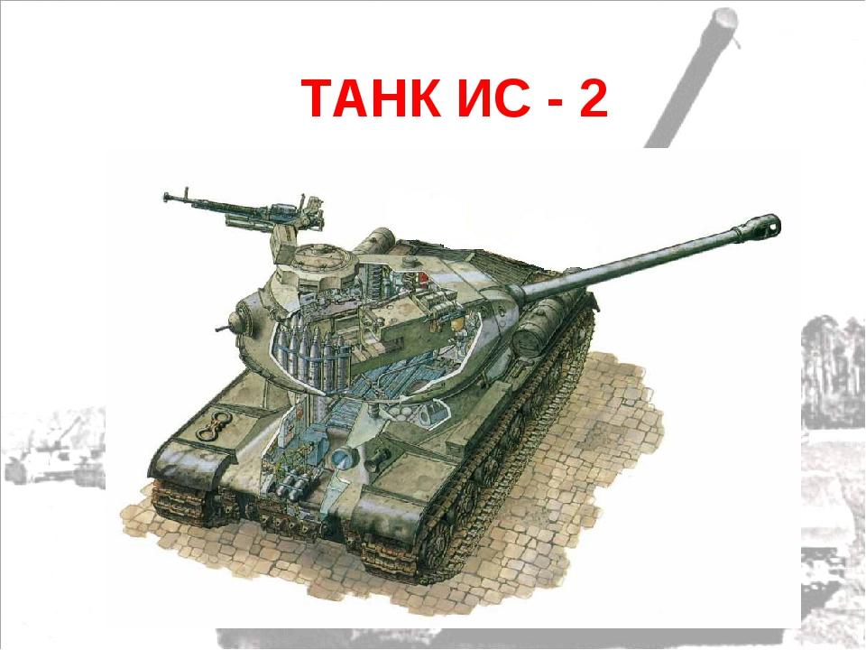 ТАНК ИС - 2