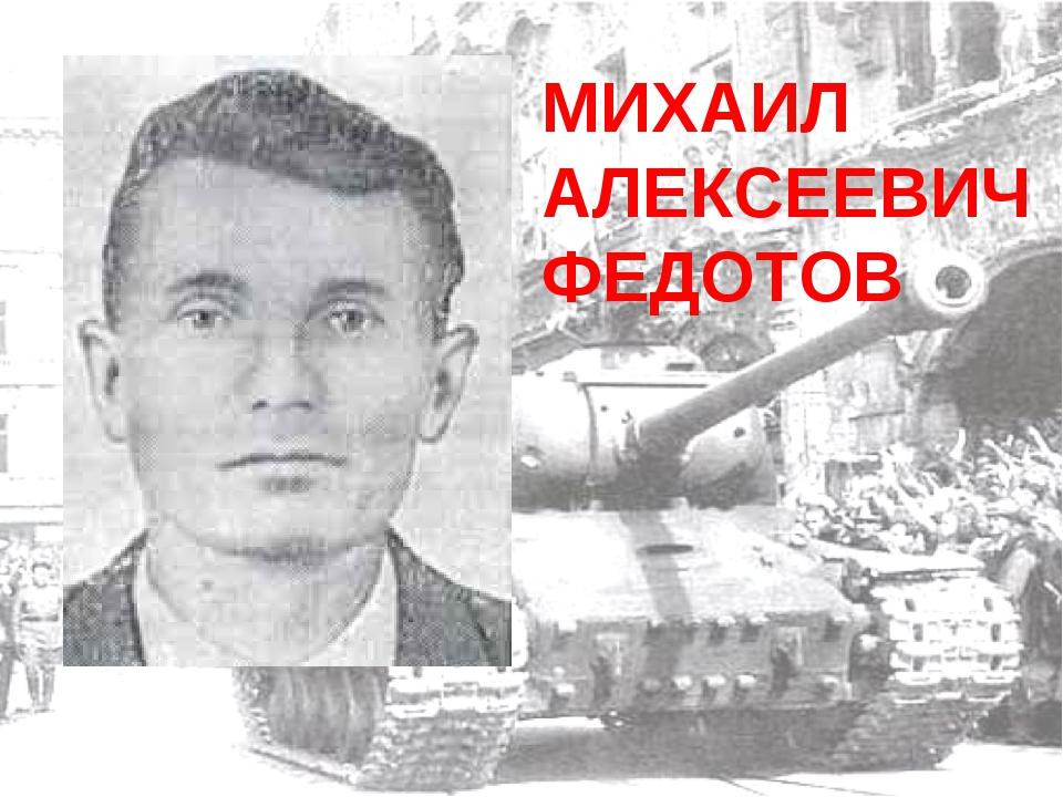 МИХАИЛ АЛЕКСЕЕВИЧ ФЕДОТОВ