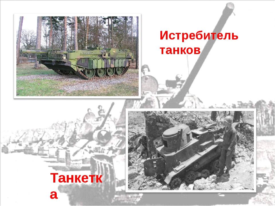 Танкетка Истребитель танков