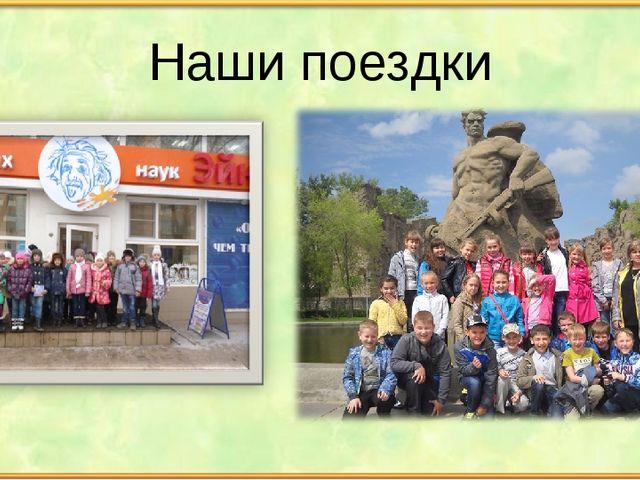 Наши поездки