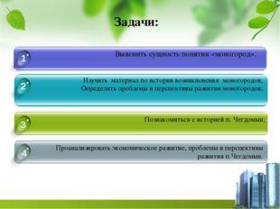 Задачи: Проанализировать экономическое развитие, проблемы и перспективы разви