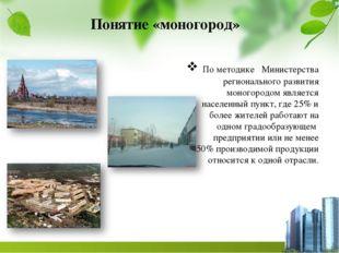 По методике Министерства регионального развития моногородом является населен