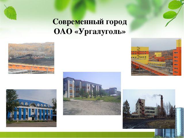Современный город ОАО «Ургалуголь»
