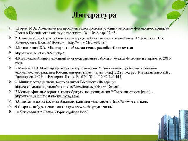 Литература 1.Горин М.А. Экономические проблемы моногородов в условиях мировог...