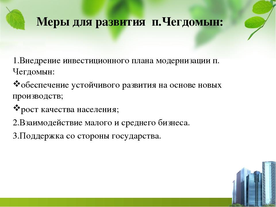 Меры для развития п.Чегдомын: 1.Внедрение инвестиционного плана модернизации...