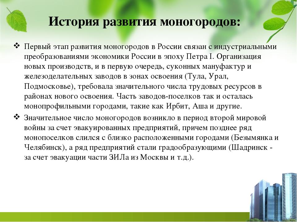 История развития моногородов: Первый этап развития моногородов в России связа...