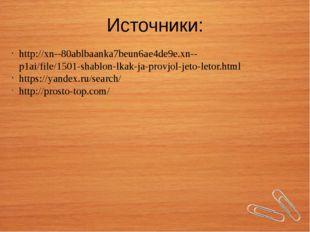 Источники: http://xn--80ablbaanka7beun6ae4de9e.xn--p1ai/file/1501-shablon-lka