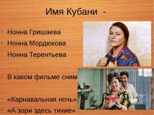 Имя Кубани - Нонна Гришаева Нонна Мордюкова Нонна Терентьева В каком фильме с