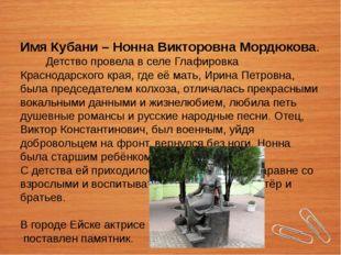 Имя Кубани – Нонна Викторовна Мордюкова. Детство провела в селе Глафировка Кр