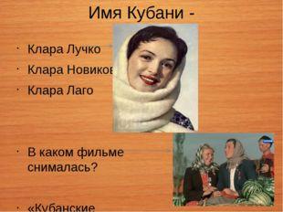 Имя Кубани - Клара Лучко Клара Новикова Клара Лаго В каком фильме снималась?