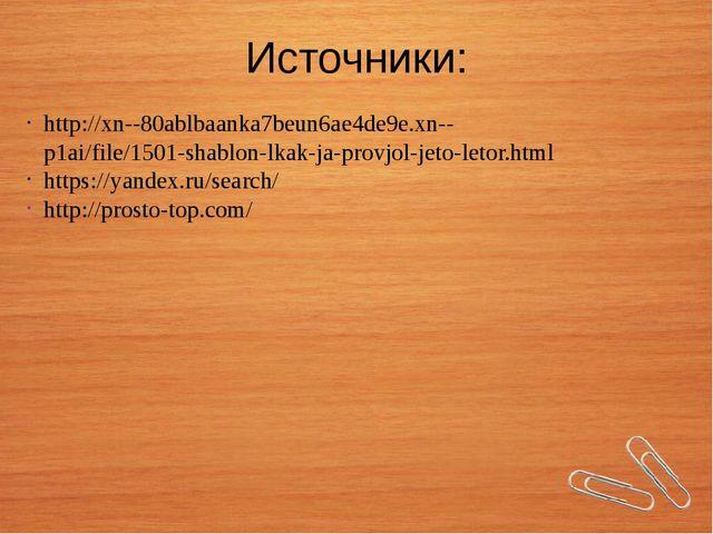 Источники: http://xn--80ablbaanka7beun6ae4de9e.xn--p1ai/file/1501-shablon-lka...