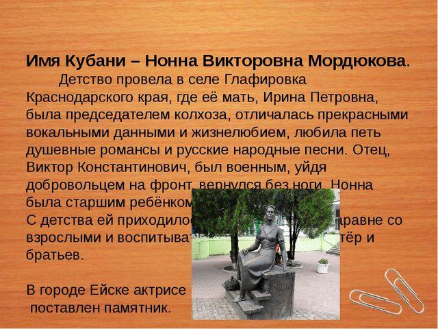 Имя Кубани – Нонна Викторовна Мордюкова. Детство провела в селе Глафировка Кр...