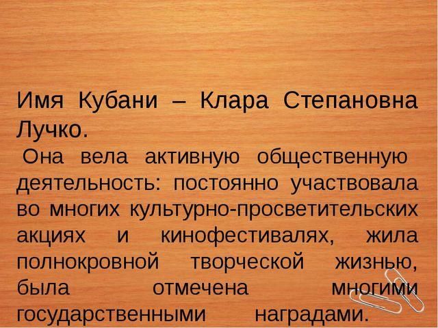 Имя Кубани – Клара Степановна Лучко. Она вела активную общественную деятельно...