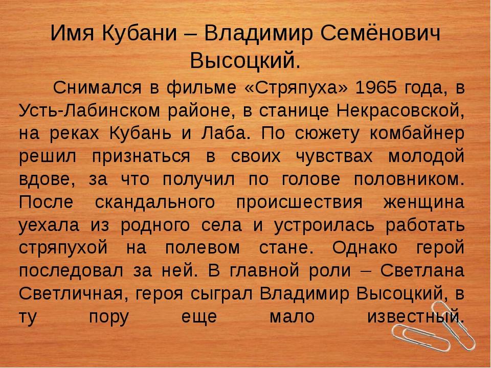 Имя Кубани – Владимир Семёнович Высоцкий. Снимался в фильме «Стряпуха» 1965 г...