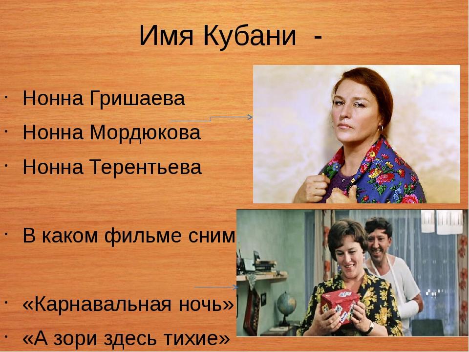 Имя Кубани - Нонна Гришаева Нонна Мордюкова Нонна Терентьева В каком фильме с...