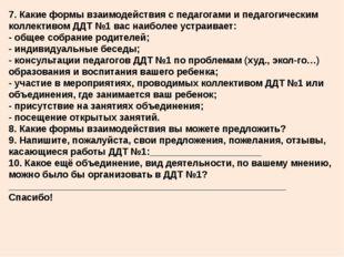7. Какие формы взаимодействия с педагогами и педагогическим коллективом ДДТ №