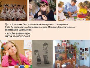 При подготовке был использован материал из интернета: Сайт Департамента образ